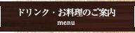 ドリンク・お料理のご案内